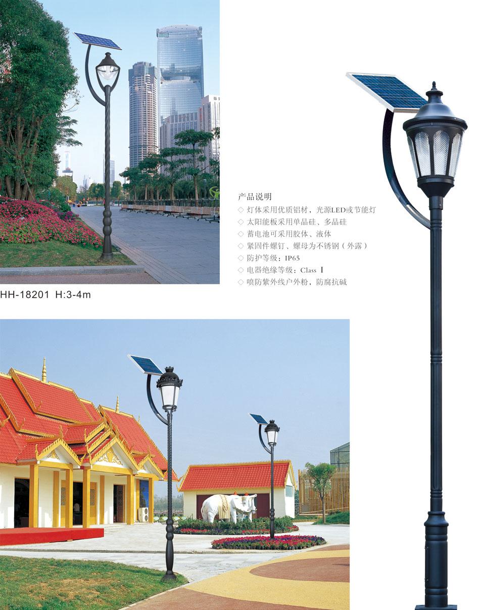 太阳能路灯HH-18201