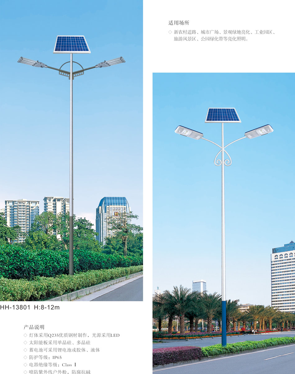 太阳能路灯HH-13801