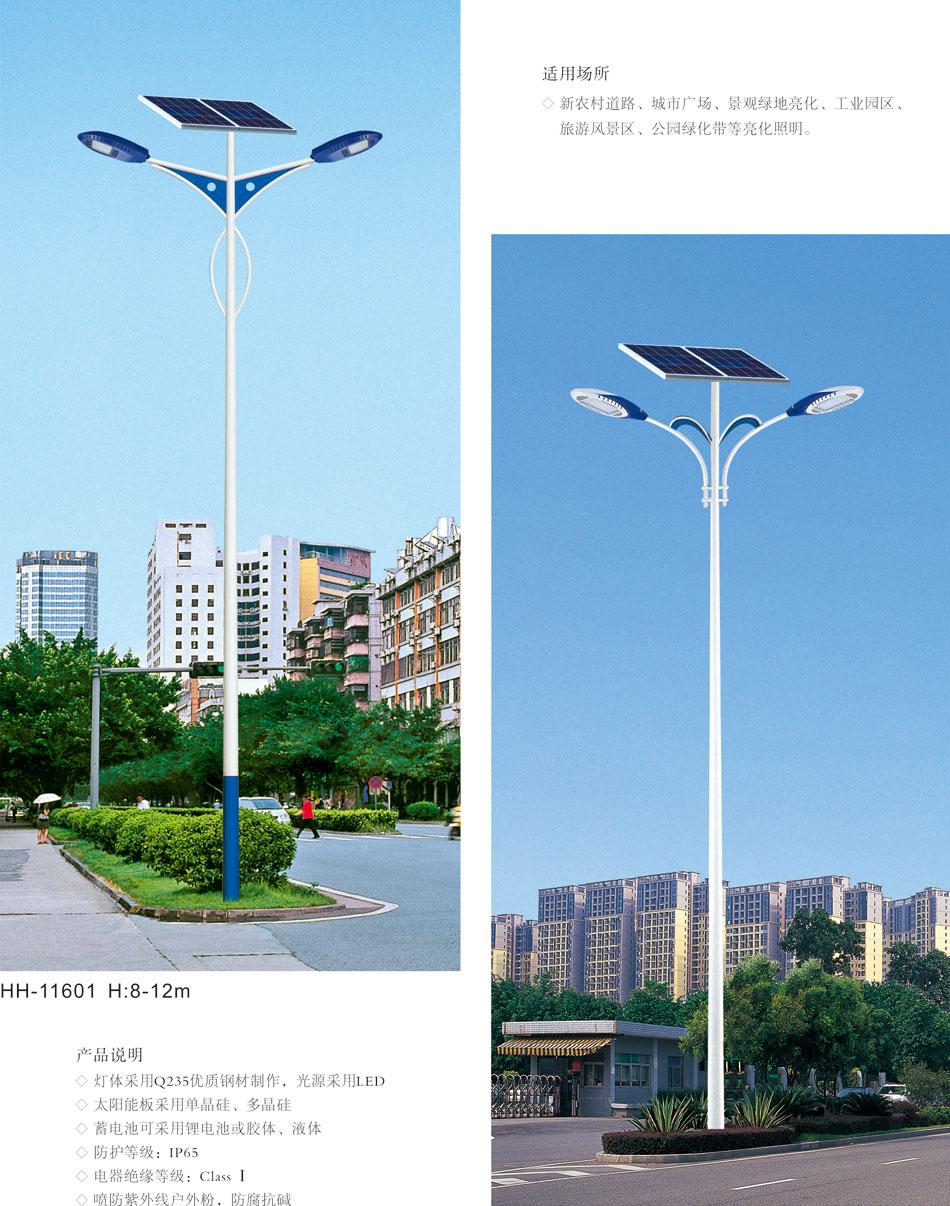 太阳能路灯HH11601