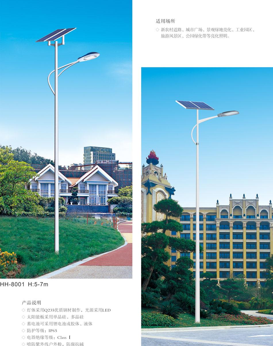 太阳能路灯HH-8001