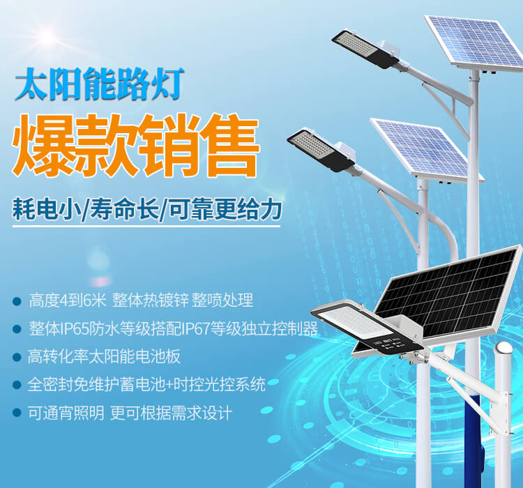 新农村太阳能路灯安装施工方案
