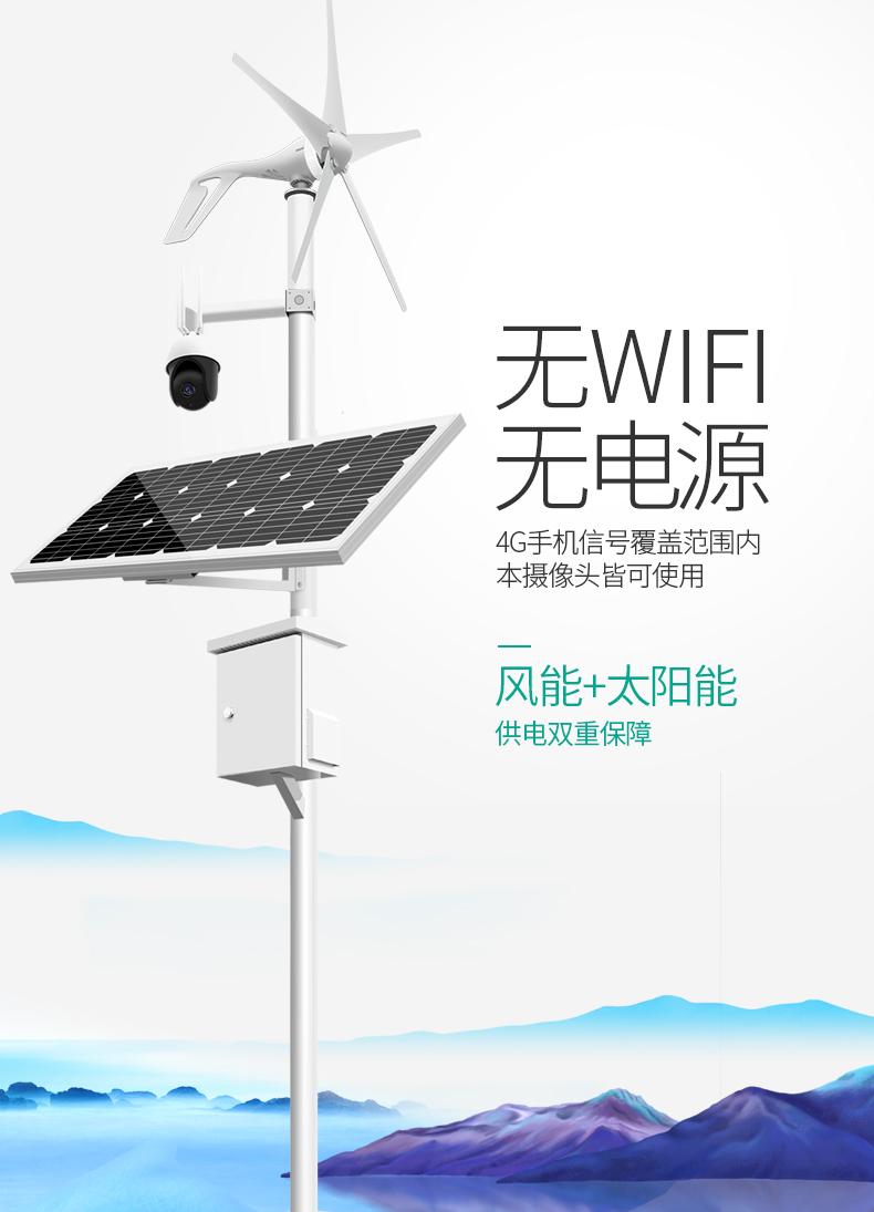 无WIFI太阳能路灯